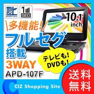 ポータブルDVDプレーヤー DVDプレーヤー 10.1型 アーウィン (arwin) APD-107F フルセグ (送料無料)