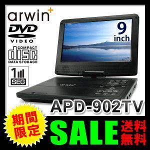 DVDプレーヤー ポータブルDVDプレーヤー DVDプレイヤー アーウィン(arwin) 9インチ ワンセグ搭載 APD-902TV 液晶テレビ テレビ TV|ciz