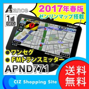 ポータブルナビ 本体 7インチ カーナビ 2017年度春版ゼンリン地図 ワンセグ搭載 エースタンス Astance APND771 (送料無料&お取寄せ)|ciz