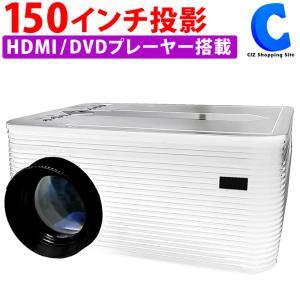 プロジェクター DVDプレーヤー 一体型 家庭用 APRJ01DV ホームシアター HDMI端子 軽量 コンパクト 30〜150インチ