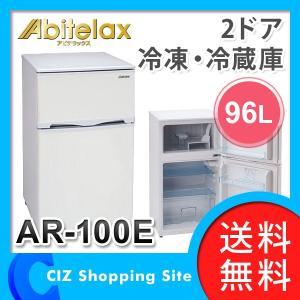 冷蔵庫 2ドア (送料無料&お取寄せ) アビテラックス(Abitelax) 冷凍冷蔵庫 96L 小型 冷蔵庫 冷凍庫 AR-100E-W|ciz