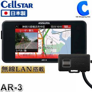 セルスター  レーザーレーダー探知機 AR-3 12V 24V GPS OBD2対応 オンダッシュ  (お取寄せ)|ciz