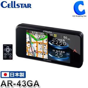 セルスター レーダー探知機 アシュラ AR-43GA 日本製 3年保証 DC 12V 24V 対応 GPS搭載 3.2インチ GPSデータ更新無料 (送料無料&お取寄せ)|ciz