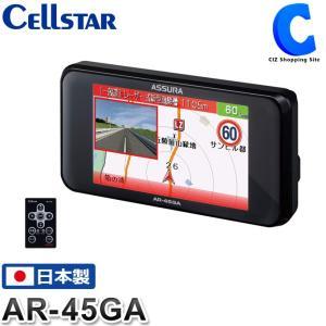 セルスター レーダー探知機 最新 AR-45GA 12V/24V対応 GPS 日本製 3年保証 (送料無料&お取寄せ)|ciz