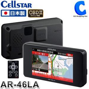 セルスター レーザー式オービス対応 レーダー探知機 AR-46LA 12V 24V OBD2対応 日本製 タッチパネル (お取寄せ)|ciz