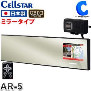 セルスター レーザー式オービス対応 レーダー探知機 ミラー型 AR-5 レーザー探知機 12V 24V GPS OBD2対応 日本製 (お取寄せ)|ciz
