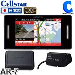 セルスター レーザー式オービス対応 レーダー探知機 AR-7 12V 24V OBD2対応 無線LAN搭載 日本製 タッチパネル  (お取寄せ)|ciz