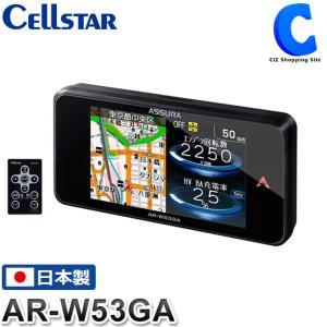 セルスター レーダー探知機 2018年モデル アシュラ AR-W53GA 日本製 DC 12V 24V 対応 3年保証 GPSデータ更新無料 (送料無料&お取寄せ)|ciz