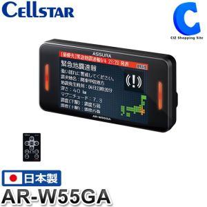 レーダー探知機 レーザー対応 セルスター GPS OBD2接続対応 日本製 安心の3年保証 3.2インチ液晶 無線LAN搭載 ASSURA AR-W55GA (送料無料&お取寄せ)|ciz