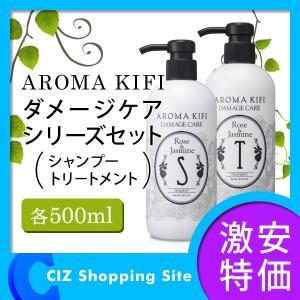 アロマキフィ(AROMA KIFI) ダメージケアシリーズセット シャンプー トリートメント 各500ml ノンシリコン|ciz