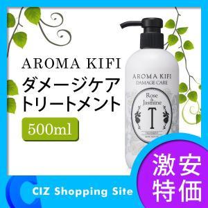 植物由来ノンシリコンコンディショナー アロマキフィ(AROMA KIFI) ダメージケアトリートメント 500ml|ciz