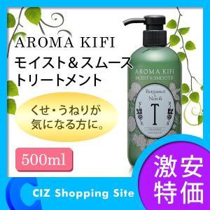 アロマキフィ トリートメント モイスト&スムース 500ml ベルガモット&ネロリの香り|ciz