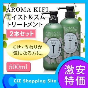 2本セット ◇ アロマキフィ(AROMA KIFI) モイスト&スムーストリートメント 500ml ベルガモット&ネロリの香り コンディショナー|ciz