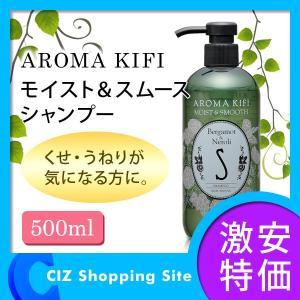 アロマキフィ(AROMA KIFI) モイスト&スムースシャンプー 500ml ベルガモット&ネロリの香り シャンプー|ciz