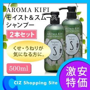 2本セット ◇ アロマキフィ(AROMA KIFI) モイスト&スムースシャンプー 500ml ベルガモット&ネロリの香り シャンプー|ciz