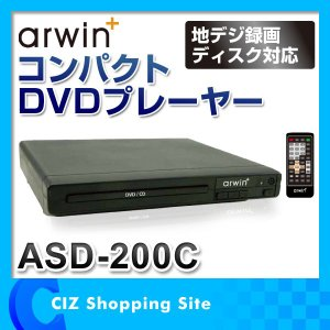 DVDプレーヤー 本体 据え置き型 アーウィン arwin ASD-200C|ciz