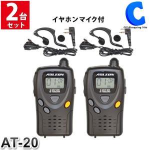 特定小電力トランシーバー 2台 セット FRC AT-20 免許不要 電池式 無線機 小型 インカム 耳掛け式 イヤホンマイク付き|ciz