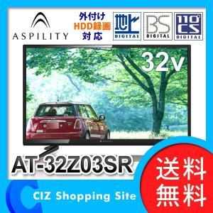 液晶テレビ 32V型 AT-32Z03SR アスピリティ (ASPLITY) 地上デジタル/BS/CS対応 外付けHDD録画対応 (ポイント2倍&送料無料&お取寄せ)