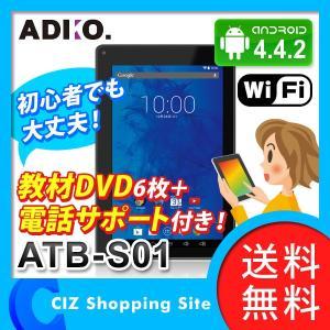 タブレット 7インチ 本体 andoroid Wi-Fi 初心者用 教材セット スターターセット ATB-S01 (送料無料&お取寄せ)|ciz