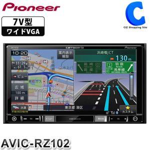 パイオニア カロッツェリア 楽ナビ 7型 7V型 AVIC-RZ102 カーナビ本体 ワンセグモデル 180mm (送料無料&お取寄せ)|ciz