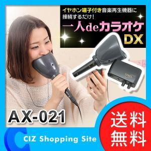 カラオケ カラオケマイク 家庭用 一人deカラオケDX 防音マイク AX-021|ciz