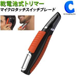 マイクロタッチスイッチブレード AX-025 髭剃り 散髪用バリカン 電気シェーバー 乾電池式 トリミング アタッチメント4種類(送料無料)|ciz