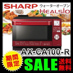 オーブンレンジ ヘルシオ シャープ(SHARP) ウォーターオーブン 18L 1段料理 AX-CA100 レッド系 (送料無料)|ciz