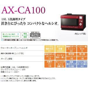 オーブンレンジ ヘルシオ シャープ(SHARP) ウォーターオーブン 18L 1段料理 AX-CA100 レッド系 (送料無料)|ciz|04