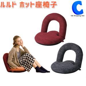 座椅子 リクライニング コンパクト おしゃれ ルルド ホット座椅子 アテックス 電気ヒーター AX-KISH302 ヒーター機能|ciz