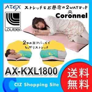 アテックス(ATEX) ルルド コロンネル ストレッチ/お昼寝マット マッサージマット 2WAYマット AX-KXL1800 (送料無料)|ciz