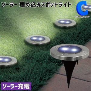 ガーデンライト ソーラー おしゃれ 埋め込み式 屋外 外灯 庭 花壇 スポットライト 自動点灯 配線不要 AXL-239|ciz