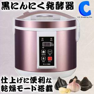 黒ニンニク製造機 黒ニンニク発酵器 黒にんにくメーカー 炊飯器 手作り 熟成 家庭用 AZ-1000 最大発酵量2kg|ciz