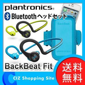 イヤホン Bluetooth ブルートゥース (送料無料) プラントロニクス(Plantronics) 両耳 ワイヤレスヘッドセット BackBeat Fit ciz