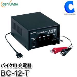 バッテリー充電器 バイク YUASA バッテリーチャージャー BC-12-T バイク用充電器 (お取寄せ)|ciz