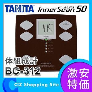 体重計 体脂肪計 デジタル体重計 体組成計 タニタ (TANITA) インナースキャン50 BC-312-BR メタリックブラウン|ciz