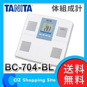 体組成計 タニタ(TANITA) BC-704-BL 体重計 体脂肪計 デジタル体重計 ブルー (送料無料)|ciz