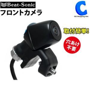 フロントカメラ 広角 超広角180度 ビートソニック カメレオンMini BCAM11 (送料無料&お取寄せ)|ciz