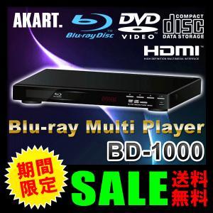 ブルーレイプレーヤー ブルーレイ ブルーレイディスクプレーヤー DVDプレーヤー DVDプレイヤー アカート(AKART) USB端子搭載 再生専用 BD-1000|ciz