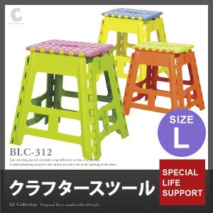踏み台 ステップ台 子ども 折りたたみ Lサイズ 東谷 BLC-312の写真