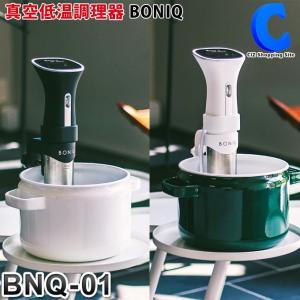 ボニーク 低温調理器 BONIQ BNQ-01 真空低温調理器 スロークッカー マットホワイト シルキーブラック ciz
