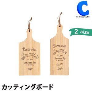 ボッカ カッティングボード 木製 おしゃれ 木製カッティングボード まな板 Mサイズ Lサイズ 北欧 持ち手つき アウトドア キャンプ 木製トレー|ciz