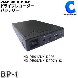 ドライブレコーダー バッテリー パワーボックス NEXTEC BP-1(送料無料&お取寄せ)|ciz
