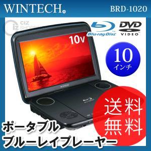 ブルーレイプレーヤー ブルーレイ ポータブルブルーレイディスクプレーヤー DVDプレーヤー DVDプレイヤーWINTECH 10インチ液晶 BRD-1020|ciz