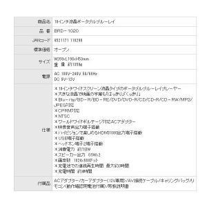 ブルーレイプレーヤー ブルーレイ ポータブルブルーレイディスクプレーヤー DVDプレーヤー DVDプレイヤーWINTECH 10インチ液晶 BRD-1020|ciz|03