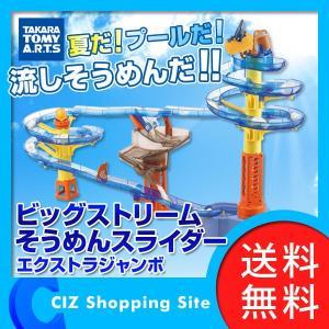 流しそうめん スライダー タカラトミー ビッグストリーム そうめんスライダー エクストラジャンボ 120cm 東京サマーランド監修 在庫あり(送料無料)|ciz