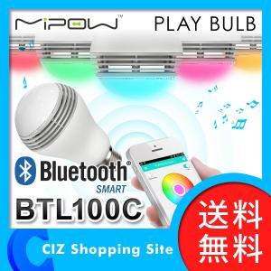 LEDライト スピーカー スマホ連携 MiPow PLAY BULB color Bluetooth SMART E27 E26 BTL100C (送料無料)|ciz