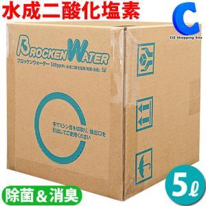 水成二酸化塩素水溶液 ブロッケンウォーター 5L ウィルス対策 除菌 消臭 スプレー カビ防止 BONDS ボンズ 500ppm BW0501 (お取寄せ)|ciz