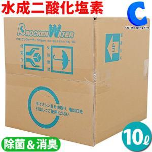 水成二酸化塩素水溶液 ブロッケンウォーター 10L ウィルス対策 除菌 消臭 スプレー カビ防止 BONDS ボンズ 500ppm BW0502 (お取寄せ)|ciz