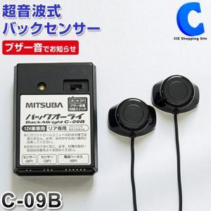 バックセンサー 穴あけ不要 後付け ミツバサンコーワ バックオーライ ツイン超音波センサー 3段階ブザー音 C-09B (送料無料&お取寄せ)|ciz