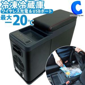 冷凍庫 冷蔵庫 車用 7.5L コンソールボックス型 20℃〜-20°まで コンプレッサー式 氷も作れる スマホワイヤレス充電 USBポート付き C-CFW21B (お取寄せ)|ciz